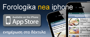 Forologika Nea - Iphone Application