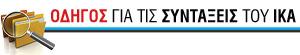 Οδηγός για τις Συντάξεις του ΙΚΑ