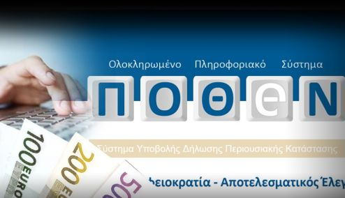 Picture 0 for Φοροδοξίες: Γνωρίζετε ότι...Στις 15.1.2017 λήγει η προθεσμία υποβολής της Δήλωσης Περιουσιακής Κατάστασης και Οικονομικών Συμφερόντων («πόθεν έσχες»)