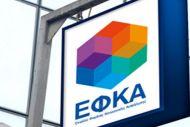 Efka.gov.gr: Στον ΕΦΚΑ 500.000 νέα ειδοποιητήρια για ασφαλιστικές εισφορές