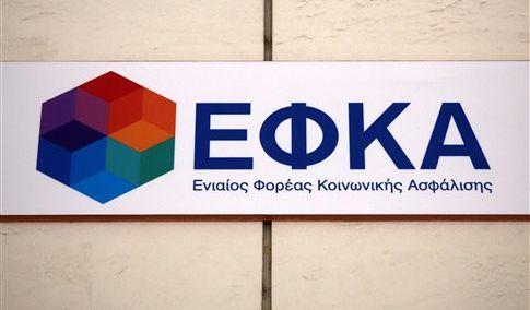 Picture 0 for ΕΦΚΑ : Θα σταλούν και ταχυδρομικώς τα ειδοποιητήρια των εισφορών