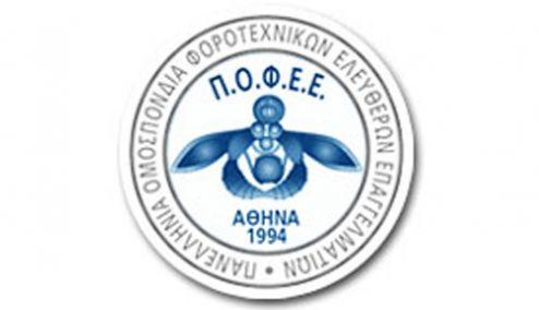 Picture 0 for Eπιστολή ΠΟΦΕΕ : Καταληκτική ημερομηνία των Φορ. Δηλώσεων στις 26/7/2017 - Δεύτερο e-mail επικοινωνίας στα στοιχεία του TAXISnet