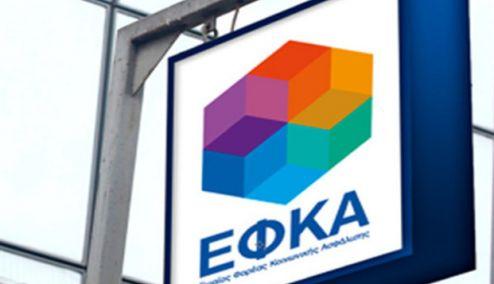 Picture 0 for ΕΦΚΑ : Αναδρομικές εισφορές για πάνω από 1 εκατ. ασφαλισμένους