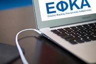 ΕΦΚΑ : Από Μάρτιο ο συμψηφισμός με τα δηλωθέντα εισοδήματα του 2016