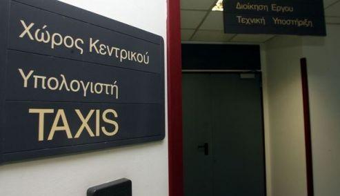 Picture 0 for Δεν ανοίγει αυτή την εβδομάδα το TAXIS για δηλώσεις, αναμένονται οι εγκύκλιοι