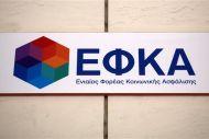 EΦΚΑ: Αναρτήθηκε η πλατφόρμα για τις αιτήσεις ενίσχυσης των πυρόπληκτων