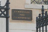 ΣτΕ: Δήμευση περιουσιακών στοιχείων για τα στελέχη εταιρειών σε περιπτώσεις φοροδιαφυγής