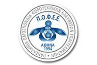 Νέο διοικητικό συμβούλιο στην ΠΟΦΕΕ
