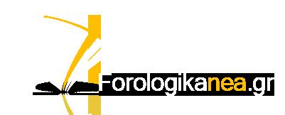 Φορολογικά Νέα logo