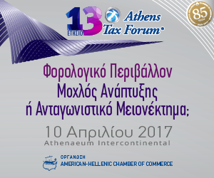 Athens Tax Forum
