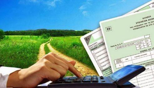 Picture 0 for Η φορολογία του αγροτικού εισοδήματος για το 2016