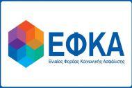Εγκύκλιος ΕΦΚΑ :  Ε.Τ.Α.Π. – Μ.Μ.Ε. – Απασχολούμενοι σε επιχειρήσεις του ιδιωτικού τομέα.